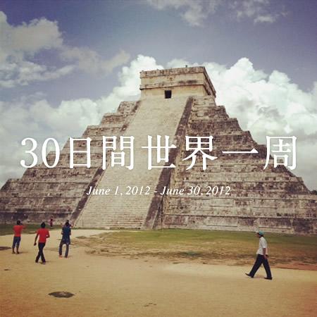 30日間世界一周 〜June 1, 2012 - June 30, 2012〜